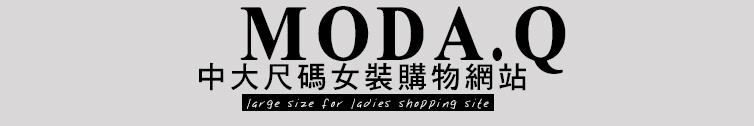 MODA.Q專賣中大尺碼女裝