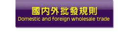 國內外批發規則